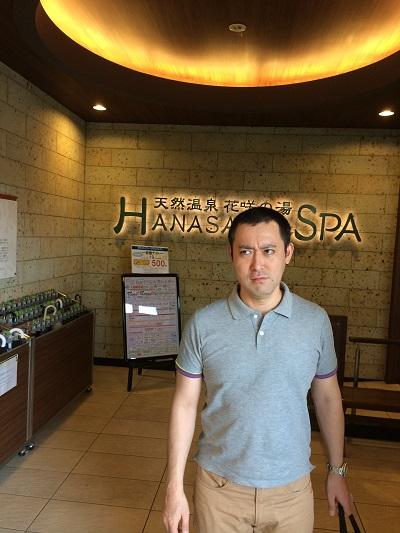 天然温泉花咲の湯(HANASAKI SPA)へ行ってきました