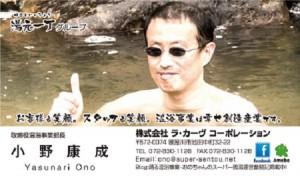 FB用小野様名刺_表 (1)