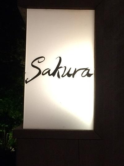 巣鴨SAKURAに再訪