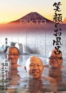 2014お正月ポスター1改_02