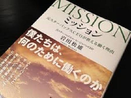 スターバックス THE BODY SHOP の日本法人元CEO岩田松雄氏の話は熱かった