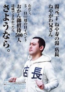140425_ねや寿_兄さん_B2ポスター (4)_01