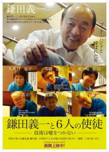 160422_摂津の湯_B2ポスター